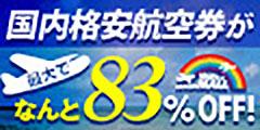 国内線の比較・購入サイトの決定版「格安航空券モール」