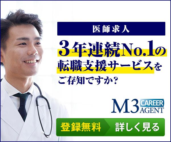 医師転職サイト M3キャリア