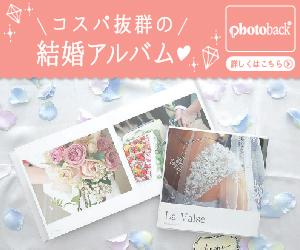 【Photoback】結婚式のフォトブックを作ってあげたら超喜ばれた。
