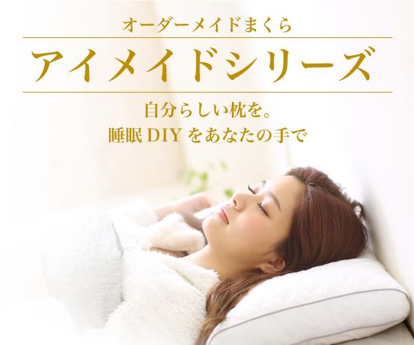 睡眠DIY ぴったりの枕を自分で作る。睡眠DIYを追求