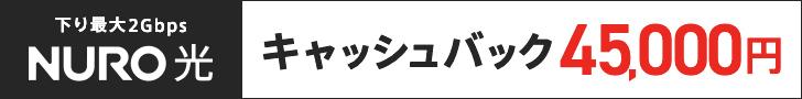 NURO光入会キャンペーン特典