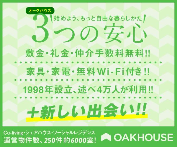 コスパと出会いが魅力のシェアハウス日本最大手【オークハウス】が入居者募集中