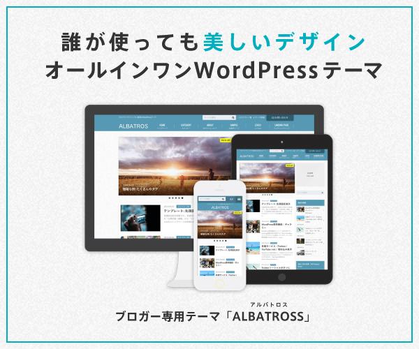 bgt?aid=190205382771&wid=004&eno=01&mid=s00000017339001015000&mc=1 WordPress ブログテーマおすすめ厳選テーマ2020年版