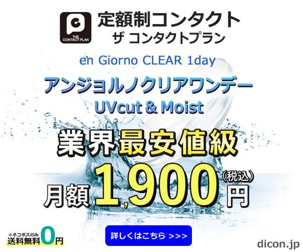 定額制コンタクト 月額1,900円/ クリアレンズ1day UVカット&MOISTin