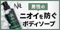 ☆薬用NULLフレグランスボディウォッシュ☆