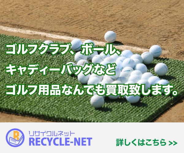 ゴルフクラブ、キャディバッグなどのゴルフ用品、買取を行います