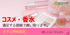 コスメ・香水高額買取「JUSTY リサイクルネット」
