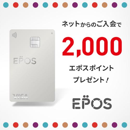 年会費永久無料【エポスカード】クレジットカード発行モニター