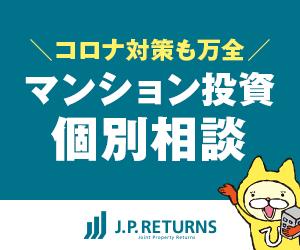 JPリターンズ【マンション投資個別面談】参加モニター