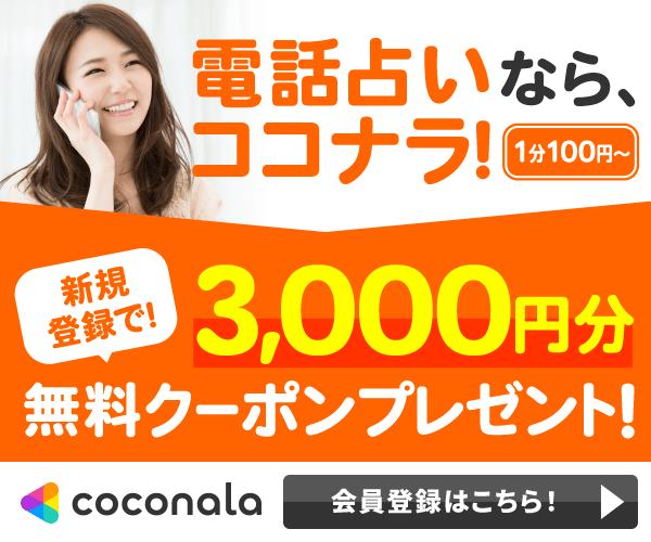 ココナラ電話占いで初回30分無料。