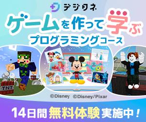 オンラインで学ぶ!小中学生向けプログラミング D-SCHOOLオンライン (ロボットプログラミング)