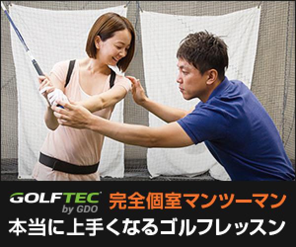 GDOグループ運営の全米No.1ゴルフスクール【ゴルフテック】の広告用画像