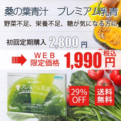 国産桑の葉青汁に植物性乳酸菌と酵素を配合した≪プレミアム乳青≫販売