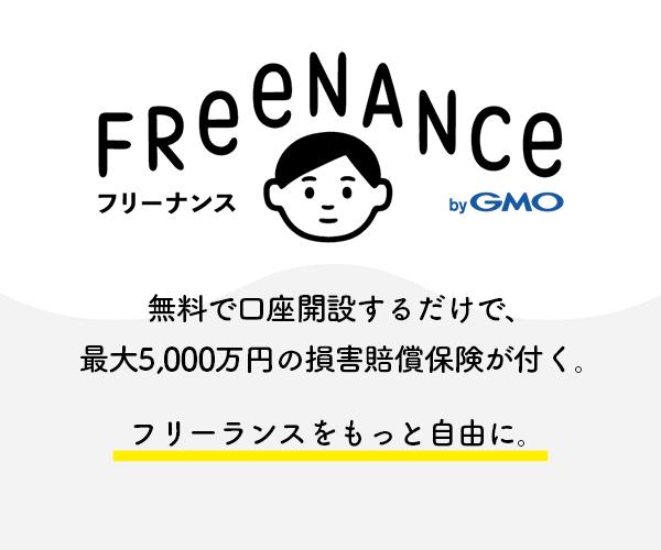 「FREENANCE(フリーナンス)」