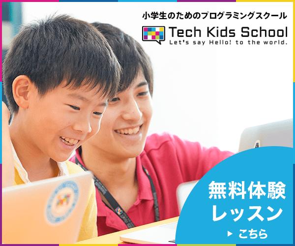 小学生向けプログラミングスクール『Tech Kids School』広告用画像