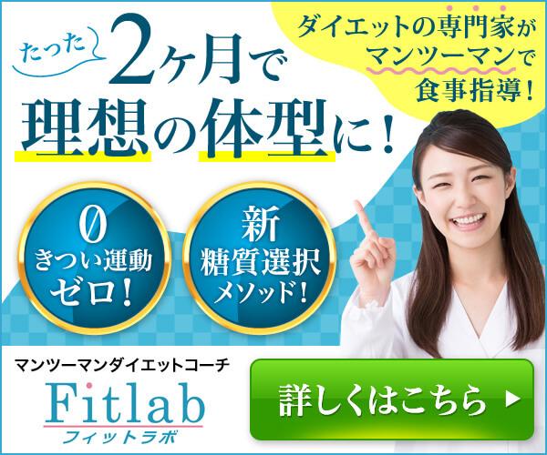 マンツーマンダイエット【フィットラボ】利用モニター