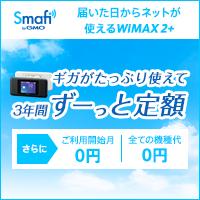 Smafi WiMAXキャンペーン