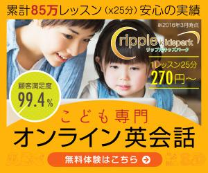 子ども専門オンライン英会話の老舗!無料体験2回!