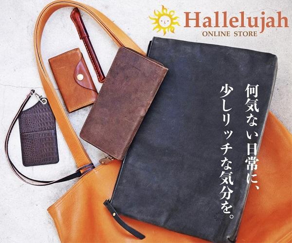 ハレルヤの公式サイトバナー