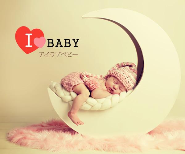 おしゃれなベビーキッズ用品のセレクトショップ【I love baby(アイラブベビー)】