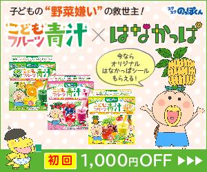 子どもの野菜嫌いの救世主!こどもフルーツ青汁×はなかっぱ、初回1,000円OFF