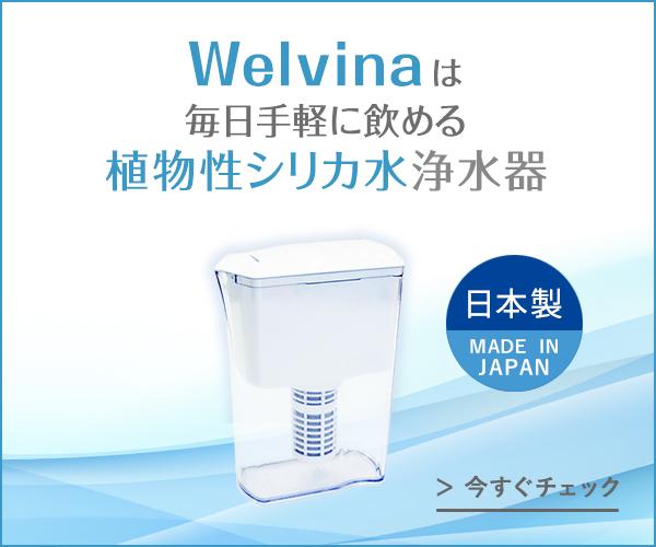 水道水から簡単に浄水+シリカ水が作れます【高機能浄水器Welvina】
