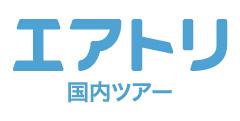 格安航空券サイト「エアトリ」【国内ツアー】