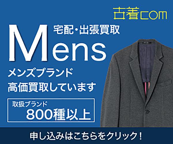 メンズ古着買取専門【古着com】