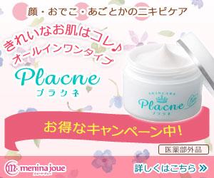 【プラクネ】ニキビケア薬用クリーム