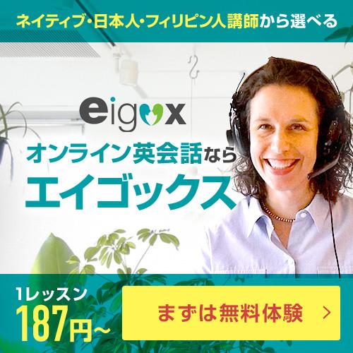 オンライン英会話【エイゴックス】無料体験