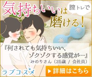 【LCラブコスメ】産後ケアセット