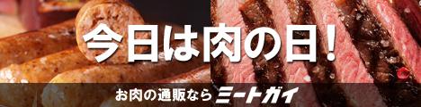スーパーでは手に入らないユニークなお肉がたくさん!BBQにも!【ミートガイ】