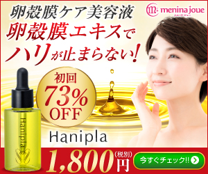 ハニプラ美容液