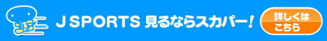 ラグビーW杯2019日本大会|日本vsアイルランド(9/28)テレビ放送時間・天気予報等