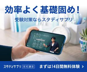 スタディサプリ・大学受験コース