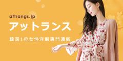 韓国ファッション通販サイト「アトランス」