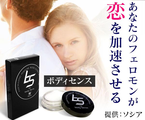 モテたい男の為のフェロモン香水ボディセンス