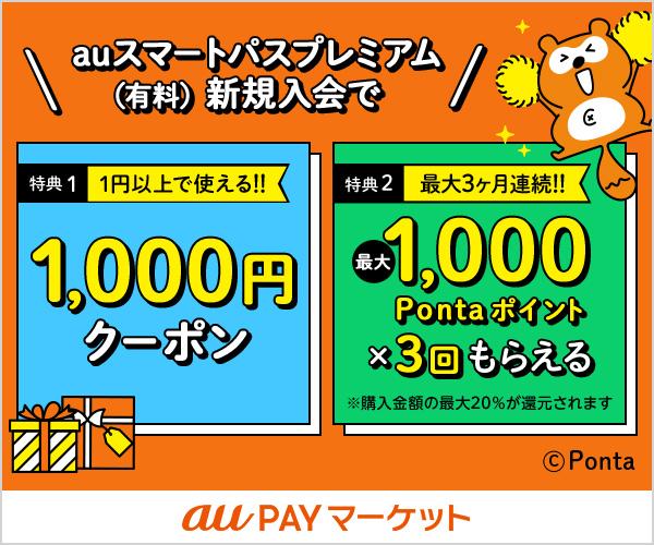 au Wowma!への集客を強化  2,500万のauユーザーをau Wowma!へ誘導