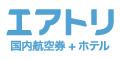 【エアトリプラス】国内航空券+ホテル予約