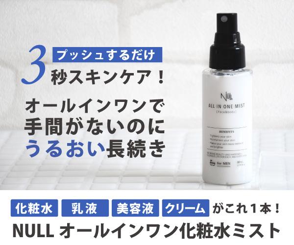 オールインワンミスト オールインワン 化粧水 メンズ