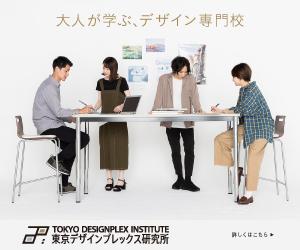 東京デザインプレックス研究所バナー