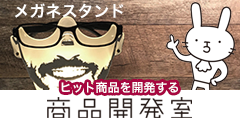 最新インテリア雑貨【TOYO CASE商品開発室】