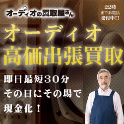 オーディオ買取専門店【オーディオの買取屋さん】