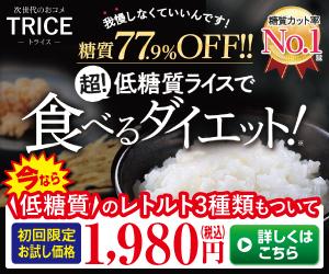 糖質77.9%OFF【TRICE】