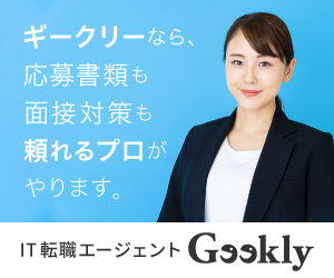 Geekly-ギークリー