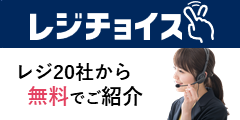 ピッタリのPOSレジ導入を無料相談【レジチョイス】