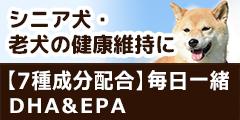 犬用 毎日一緒DHA&EPA