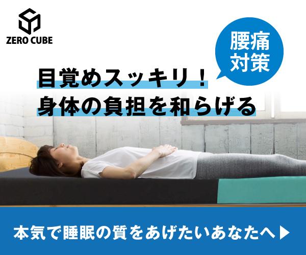 理想の睡眠姿勢へと導く【ゼロキューブマットレス】