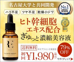 アールイープラセンタ美容液 皮膚科医おすすめ化粧品の感想レビュー 5