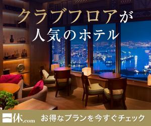 ホテル予約【一休.com】